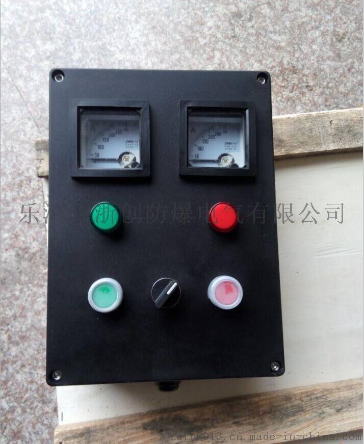 防水防尘防腐防爆配电箱操作柱751600355