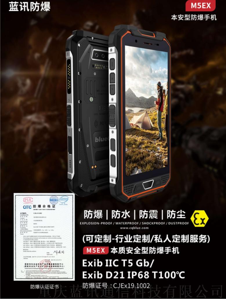 M5EX防爆智能通信终端/一二维码扫描/RFID853792672