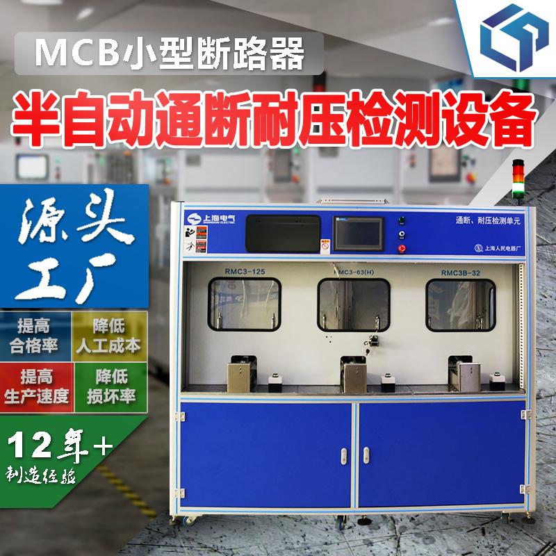 MCB主图-通断耐压.jpg