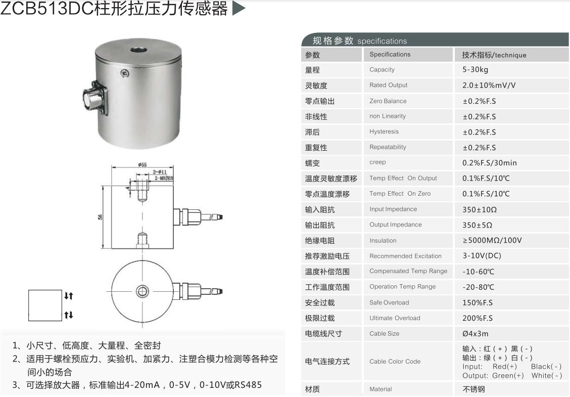 自动化设备传感器--东莞市卓扬测控技术有限公司72839512