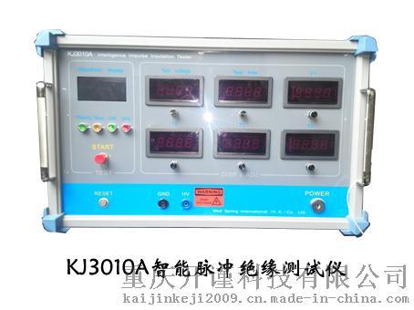 KJ3010A智能脉冲绝缘测试仪724338955
