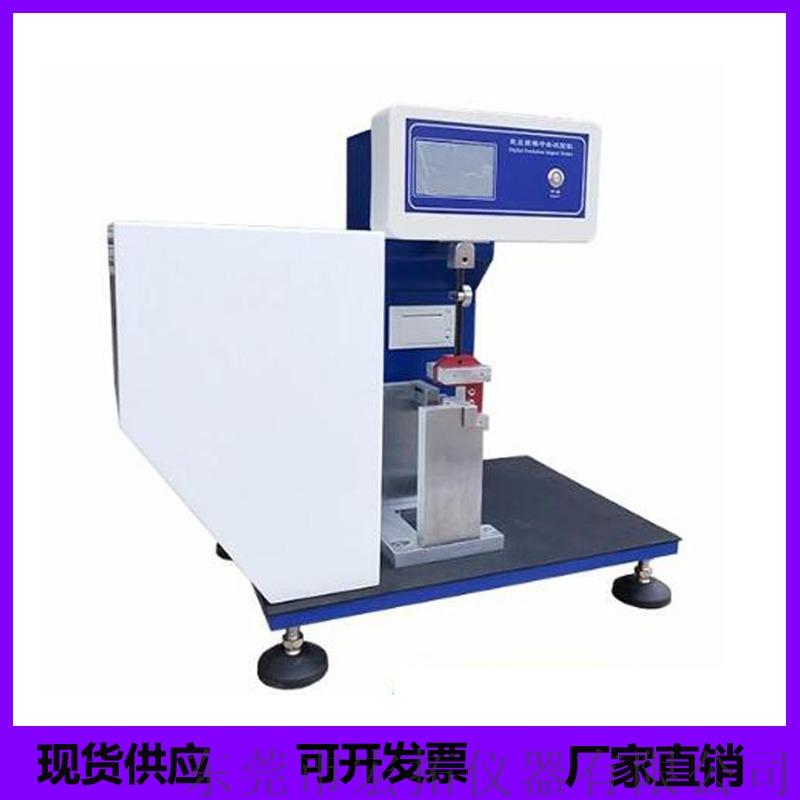 塑料韧性强度试验机 数显悬臂梁冲击测试仪929351005