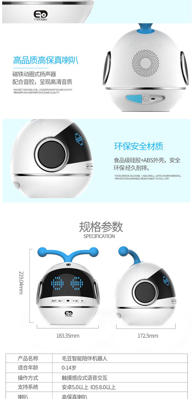毛豆智能陪伴学习智能机器人早教学习机98426275