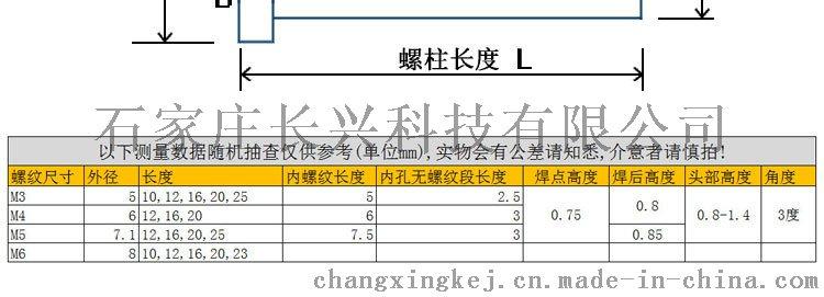 304不锈钢M3-M8 内螺纹储能焊柱 焊接螺钉64926845