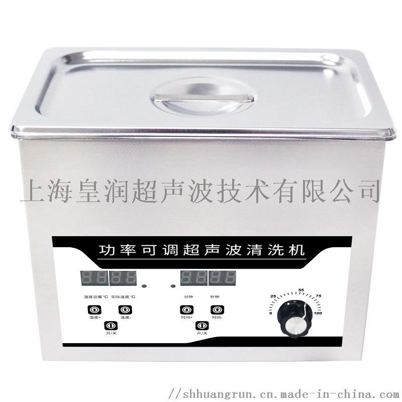 桌面式数码小型超声波清洗机806149922