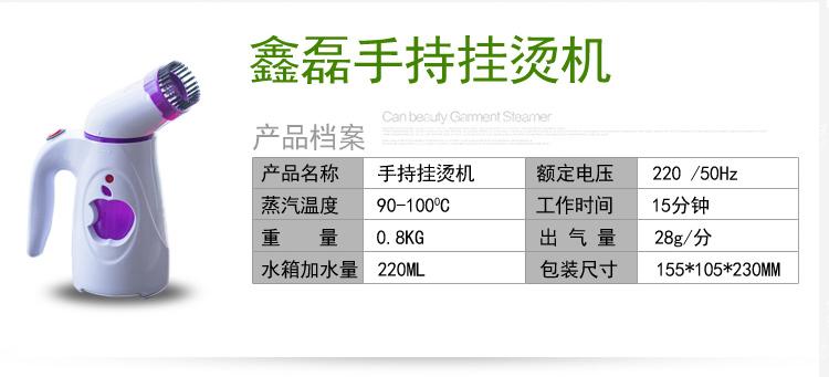 厂家供应鑫磊牌GT-518多功能美容蒸汽挂烫机美容熨衣一机多用18351635