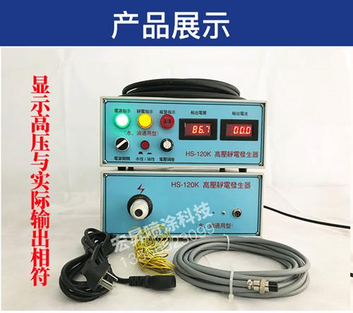 水油性通用静电发生设备124764205