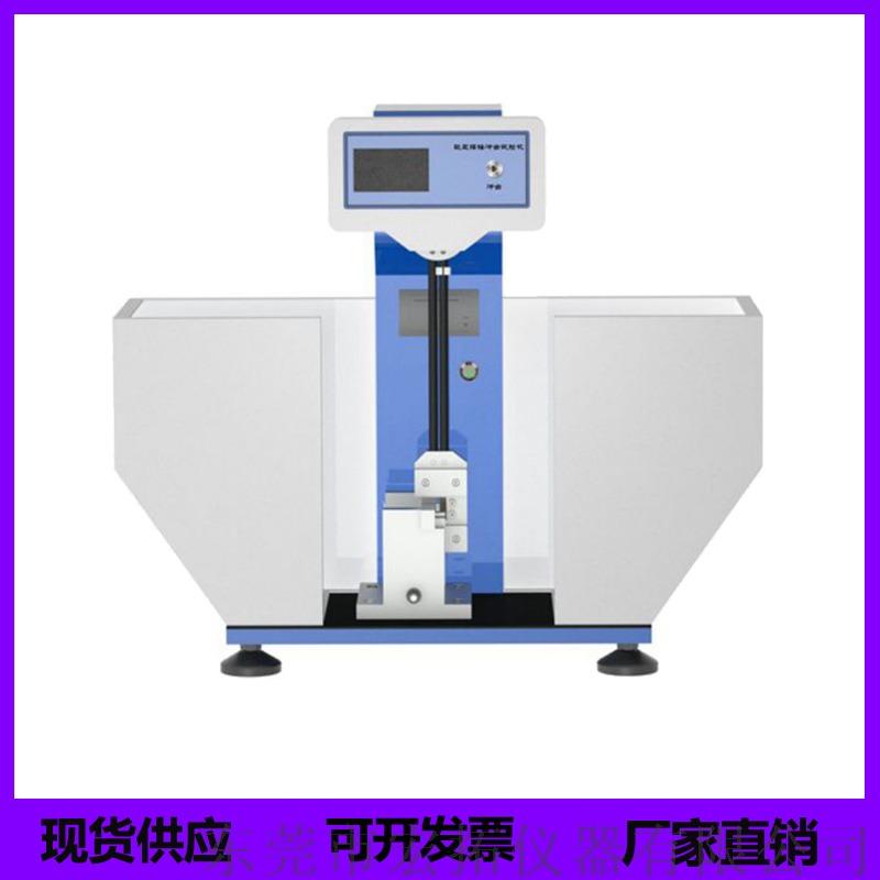 塑料韧性强度试验机 数显悬臂梁冲击测试仪929351035