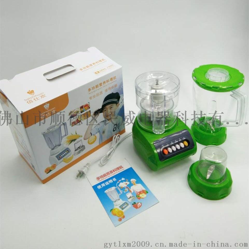 多功能搅拌机豆浆机三合一料理机批发价格50980815