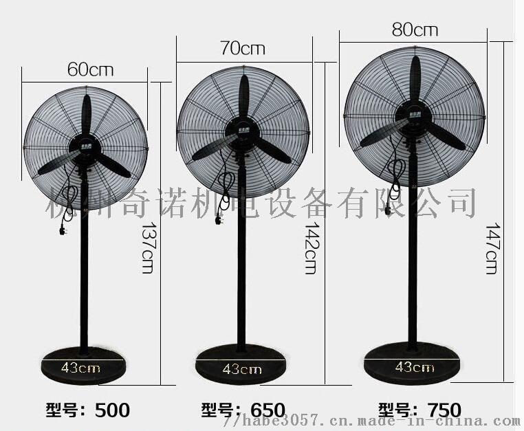 供应500MM落地式工业摇头电风扇97386665