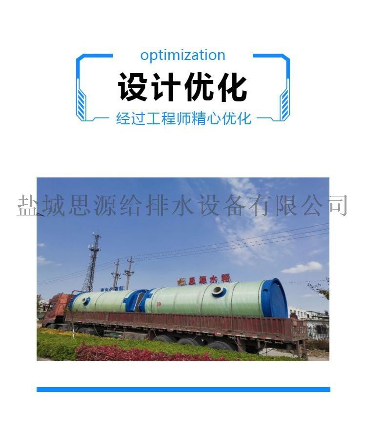 玻璃钢污水泵站  一体化污水提升泵站厂家指导安装155155175