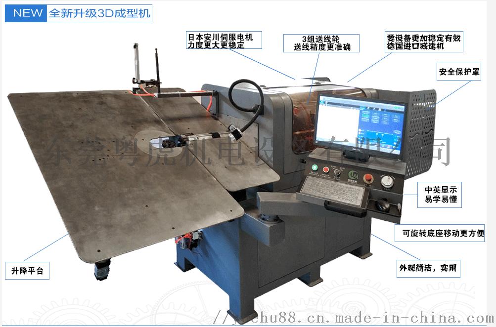 铁线工艺品成型机 铁线灯罩成型机810940055