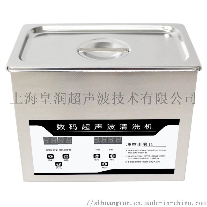 桌面式数码小型超声波清洗机806149912