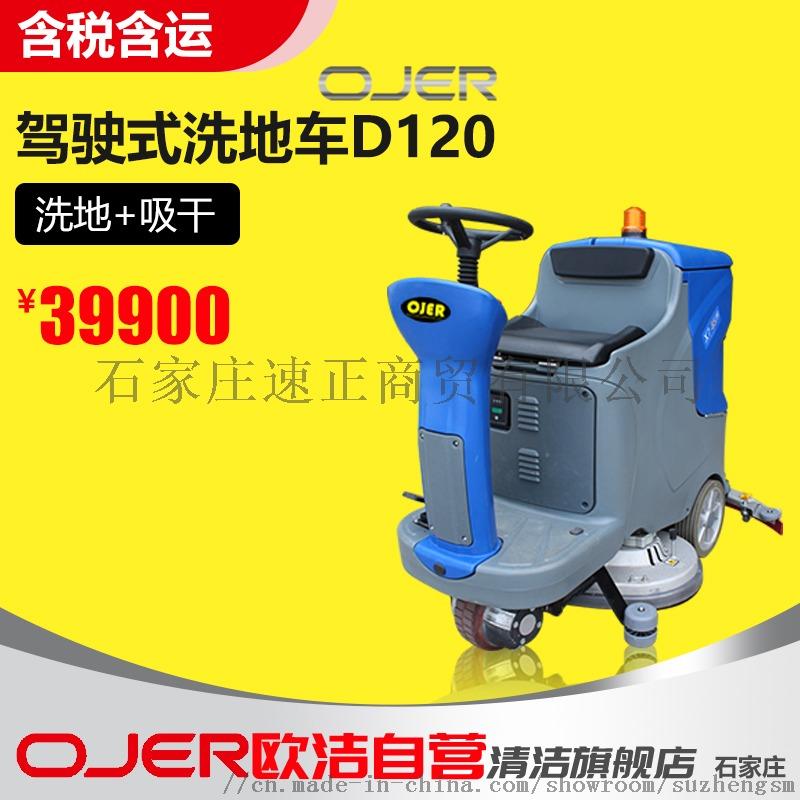 欧洁D120驾驶式洗地机,电动洗地车供应777540132
