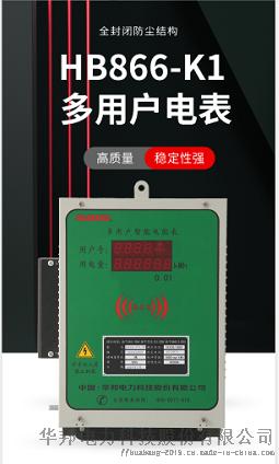 多用户智能仪表厂家生产HB866-K3157213055