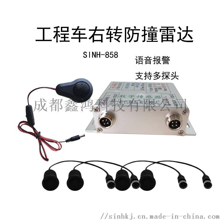 鑫鸿858工程车防侧撞预警雷达系统871526145