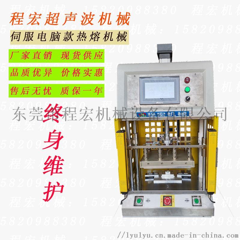 伺服热熔机械 程宏热熔机 伺服热熔机827007012