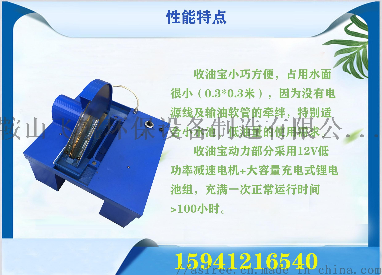 收油宝——浮动转盘收油机854645042