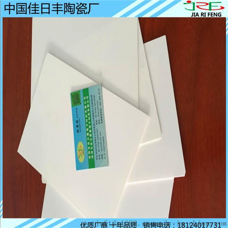 氧化铝陶瓷、99氧化铝陶瓷加工生产、耐磨氧化铝陶瓷704566975