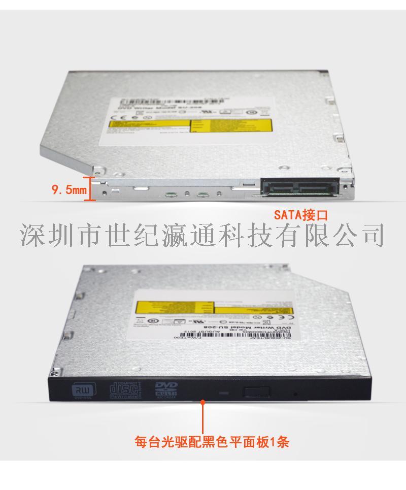 三星SN-208笔记本内置9.5mm SATA刻录机51033682
