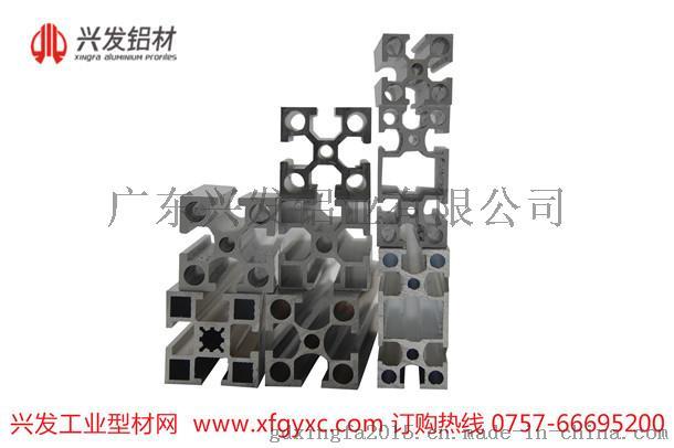 广东兴发铝材供应来图来样定制各类工业铝型材726367735