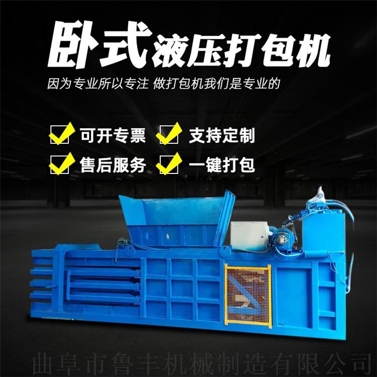 遥控操作布匹卧式打包机纸箱液压打包机厂商100786802