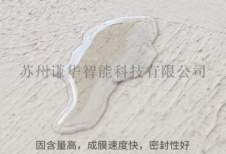 春之声JSII聚合物弹性涂料131087792