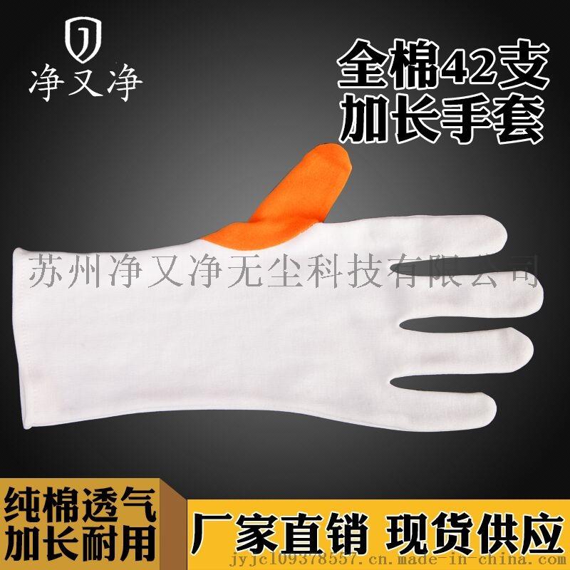 42支全棉手套,苏州手套定制厂家,防静电手套777456935