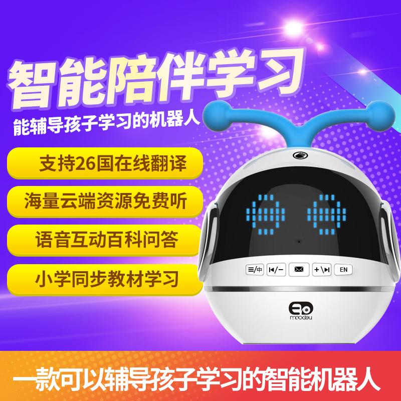 毛豆智能学习互动教育陪伴高科技家用机器人 招商818267555