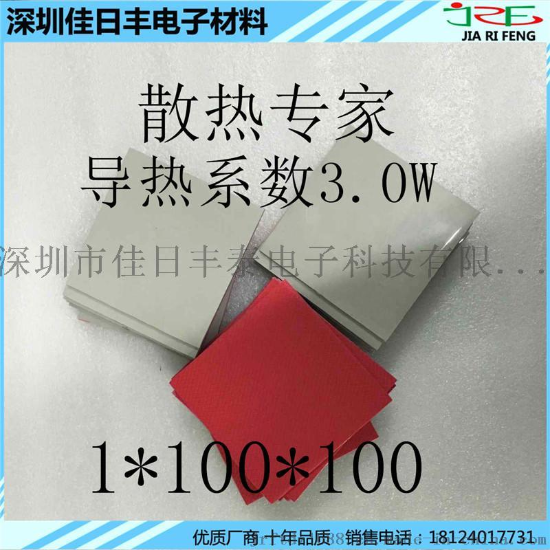 绝缘导热硅胶垫片 导热垫片 LED  硅胶片703789665