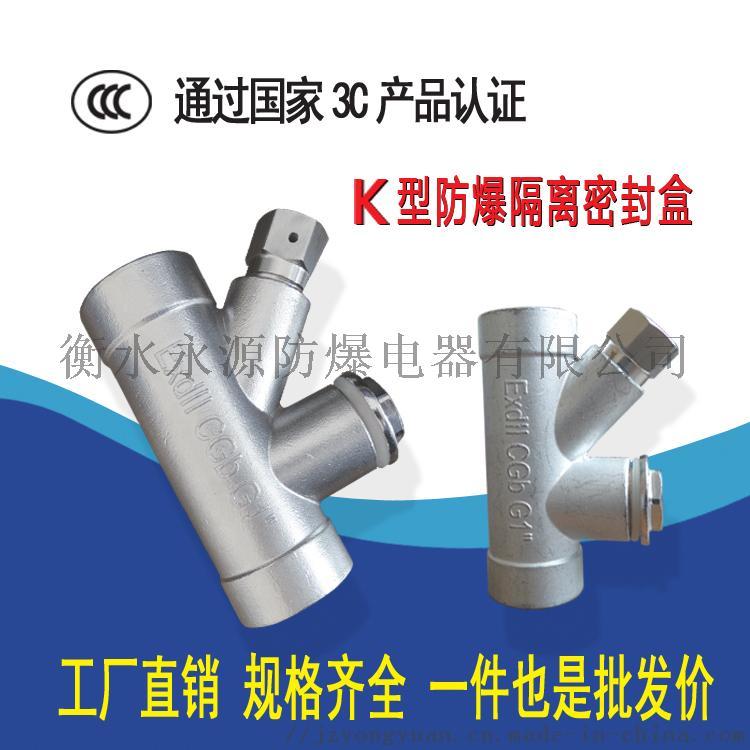 精品不锈钢隔离密封盒K型853853532