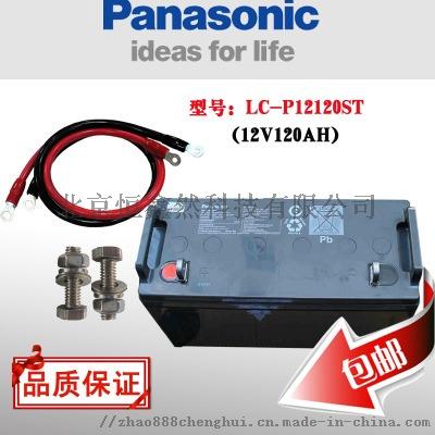 松下蓄电池LC-P12120 12V120AH848906252