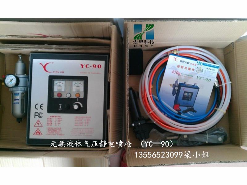 YC-90 台湾元麒液体气压静电喷枪124780095