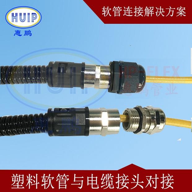 塑料软管与电缆接头之间对接 620.jpg