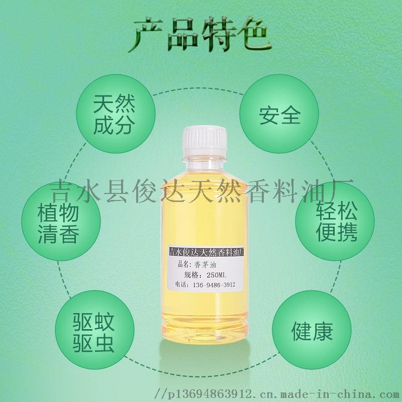 厂家供应香茅油 日用香精 植物精油 驱蚊 防虫咬835953815