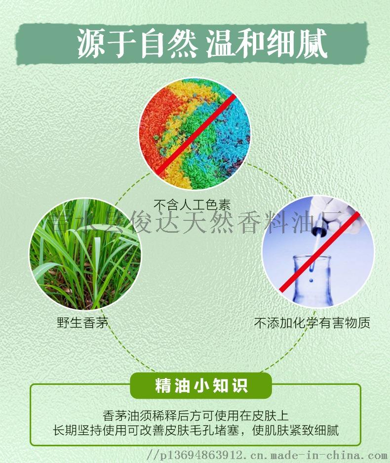 厂家供应香茅油 日用香精 植物精油 驱蚊 防虫咬106852745