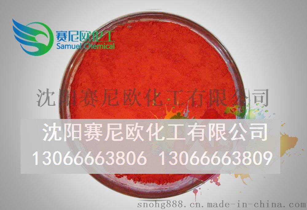 酸性橙Ⅱ.jpg