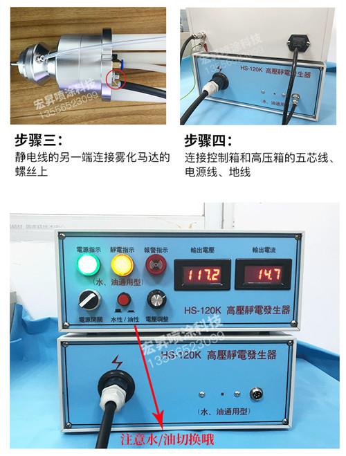 水油性通用静电发生设备124764945