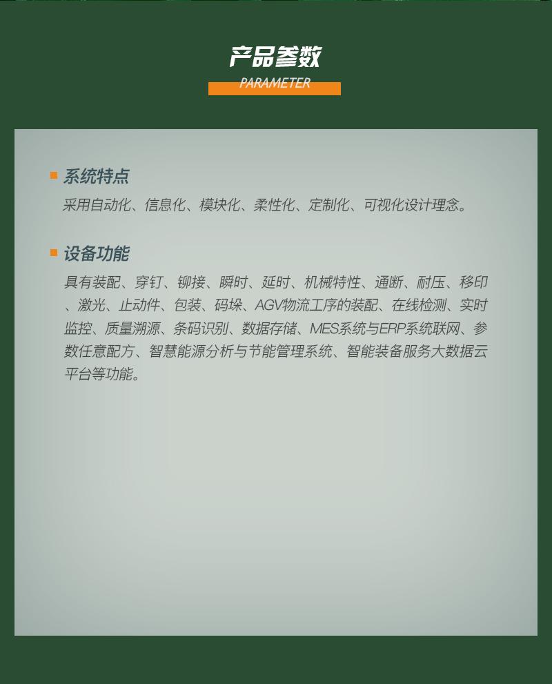 浙江奔龙自动化小型断路器自动化生产线147876115
