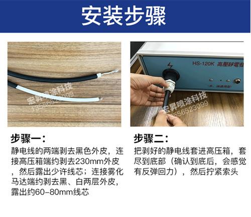 水油性通用静电发生设备124764935