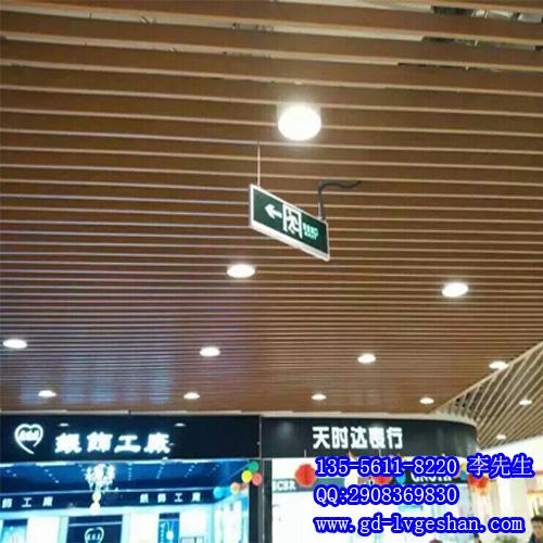 商场铝方通吊顶 木纹铝方通吊顶 铝方通天花.jpg