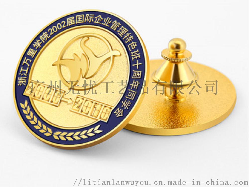 北京同学会胸章西装校徽学院胸针纪念微章定做801062505