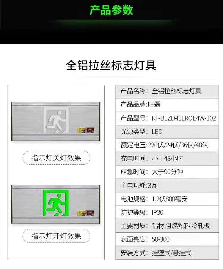 全铝疏散指示灯消防应急标志灯868933565