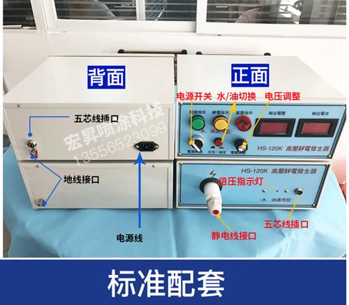 水油性通用静电发生设备124764245