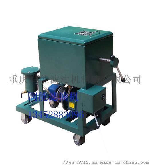 移动式LY-100板框滤油机825001835