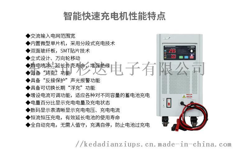 48V100A全自动智能充电机在线式充电机149482025