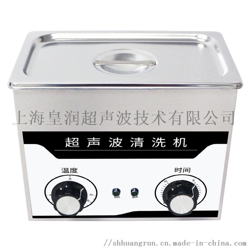 桌面式数码小型超声波清洗机93543732