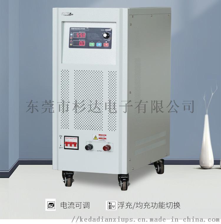 48V100A全自动智能充电机在线式充电机149482005