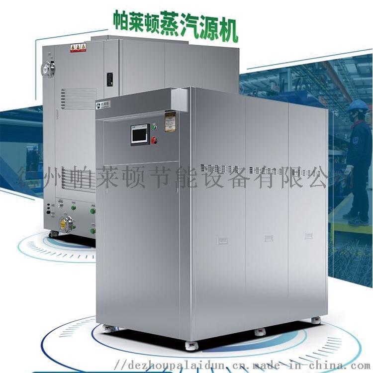 燃气蒸汽锅炉热效率高质量好,帕莱顿蒸汽源机,厂家直销842415642