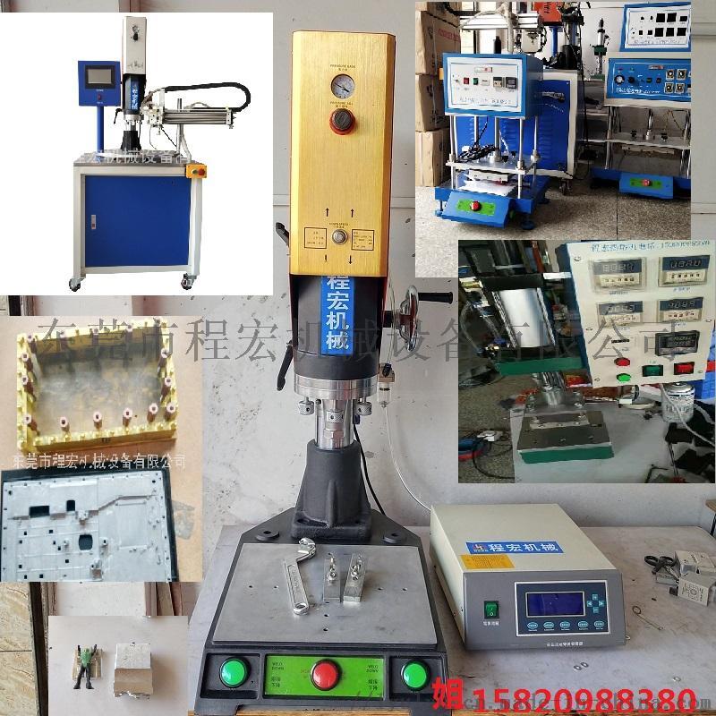 程宏超声波机 塑胶熔接机 塑焊机 超声波焊接机825698952